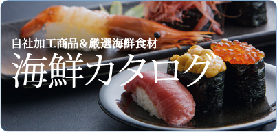 厳選・高品質飲食店様用 海鮮カタログ