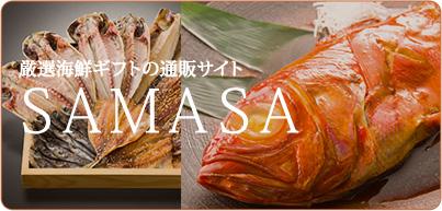 沼津ひもの・鮮魚・干物・産地直送通販 沼津港SAMASA