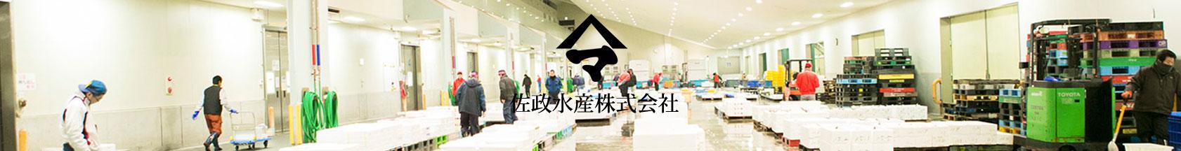 佐政水産株式会社